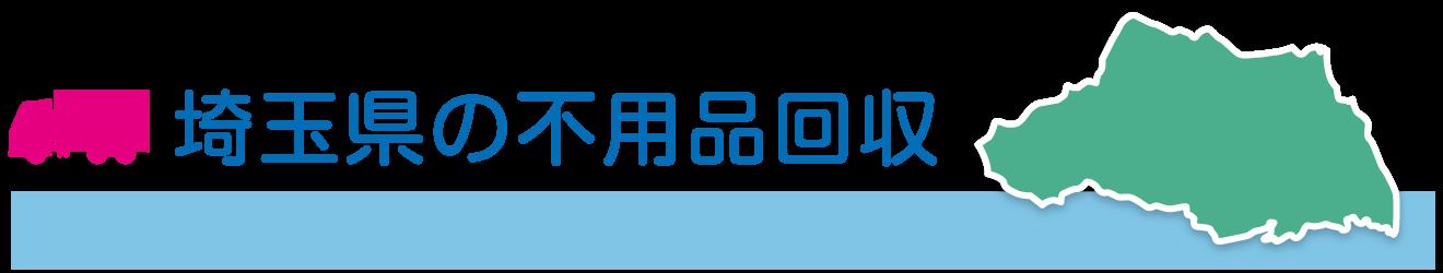 埼玉県不用品回収エリア