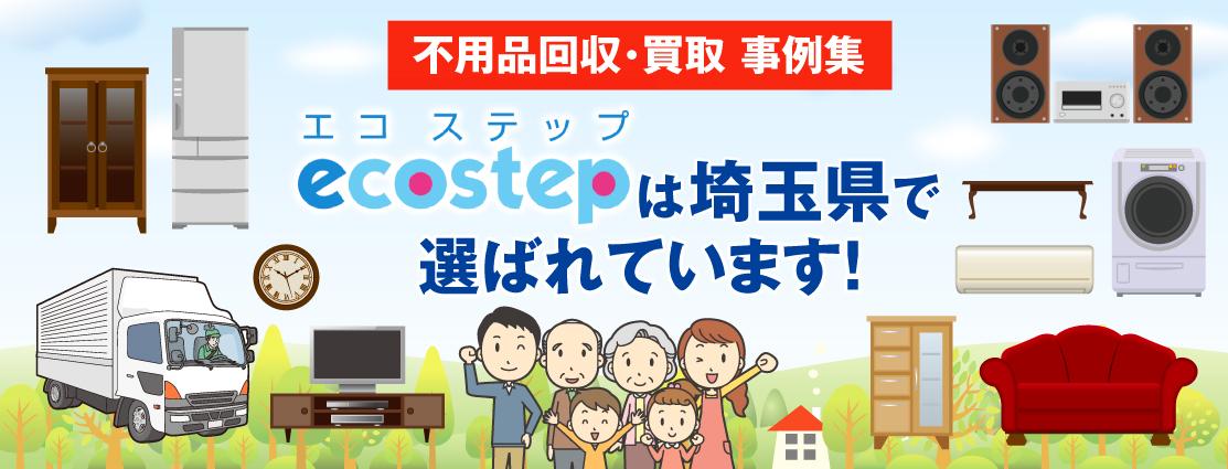 ecostepは埼玉県で選ばれています