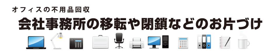 埼玉県のオフィス家具・オフィス用品回収
