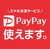 お支払いでpaypayが使えます