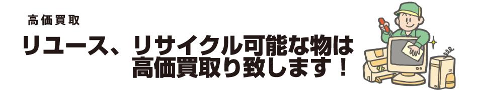 埼玉県の不用品出張買取り