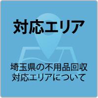 対応エリア 埼玉県の不用品回収対応エリアについて