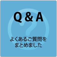 Q&A よくあるご質問をまとめました