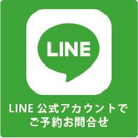LINE公式アカウントでご予約お問い合わせ