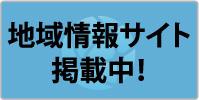 地域情報サイト 掲載中!
