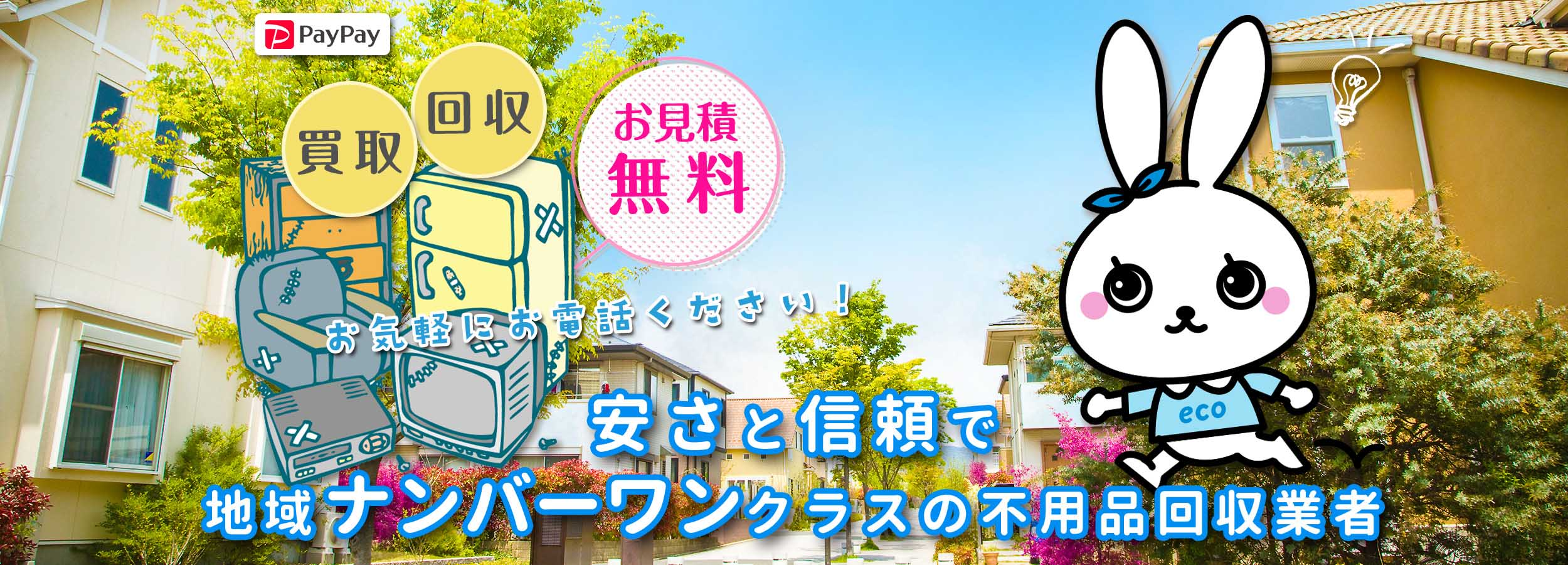 埼玉県不用品回収業者NO.1