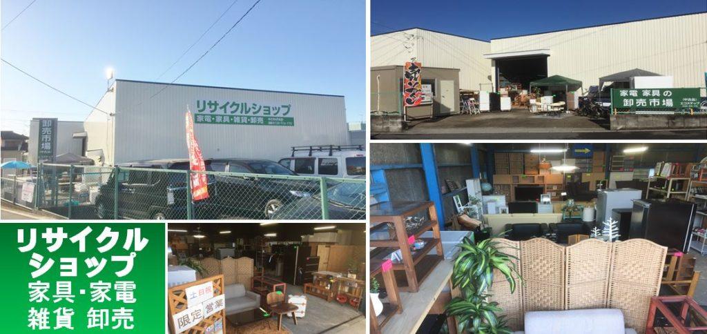 リサイクルショップ 埼玉県