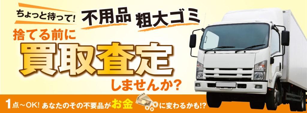 埼玉県の不用品買取り業者