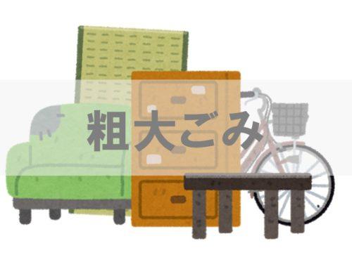 粗大ごみ回収 埼玉県