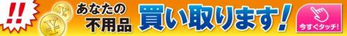 不用品買取り埼玉県