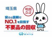 埼玉県の不用品回収が安い