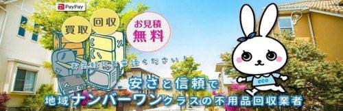 不用品回収埼玉県